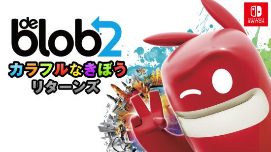 Switchダウンロード専用ソフト『ブロブ カラフルなきぼう リターンズ(de Blob 2)』が2月21日に発売開始