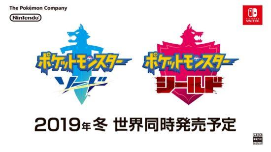 ポケモンシリーズ最新作『ポケットモンスター ソード』『ポケットモンスター シールド』が、2019年冬にNintendo Switchで発売決定