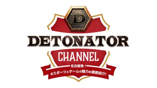 プロゲーミングチーム「DETONATOR」による地上波初の冠番組が東海テレビで放送決定