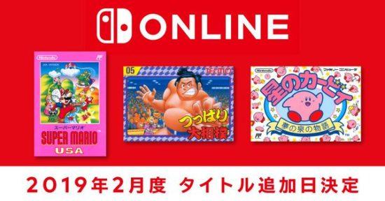 新たに「スーパーマリオUSA」「星のカービィ 夢の泉の物語」などが追加!『ファミリーコンピュータ Nintendo Switch Online』新タイトルが2月13日より配信開始