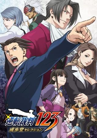 『逆転裁判123 成歩堂セレクション』が2月21日より発売開始!3作品全14話を全て収録