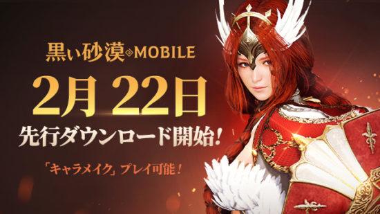 MMORPG『黒い砂漠 MOBILE』が2月22日より先行ダウンロード開始、事前にキャラメイクが可能