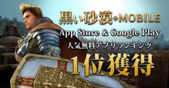 スマホ向けMMORPG「黒い砂漠 MOBILE」が2月26日より配信開始