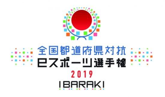 『ぷよぷよeスポーツ』を使用した「全国都道府県対抗eスポーツ選手権 2019 IBARAKI」のエントリーが開始