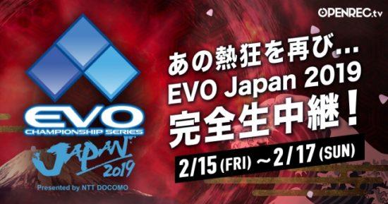 「OPENREC.tv」で格闘ゲームの祭典『EVO Japan 2019』の全タイトル完全生中継が決定