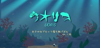 おさかなブロック落ち物パズル 「UORiS(ウオリス)」 が2月24日より配信開始