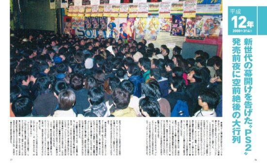 ファミ通独自の視点で平成時代を切り取った書籍、「ゲームと平成」が3月30日に発売