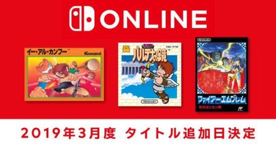 「パルテナの鏡」「ファイアーエムブレム」などが追加!「ファミリーコンピュータ Nintendo Switch Online」の新タイトルが3月13日より配信開始