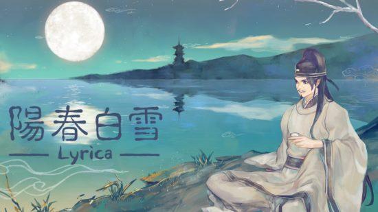 漢詩をテーマにしたSwitch向け音楽ゲーム「陽春白雪Lyrica」歌手のメッセージ動画が公開