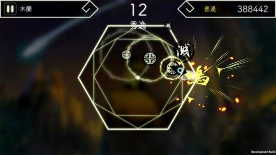 漢詩をテーマにした音楽ゲーム『陽春白雪Lyrica』がNintendo SwitchであらかじめDL開始