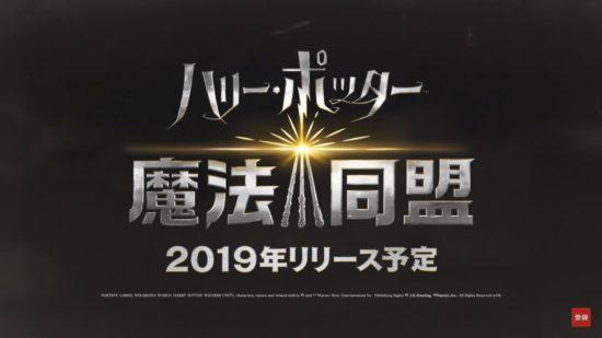 ARアプリゲーム『ハリー・ポッター:魔法同盟』が2019年内にリリース決定、日本版第1弾トレーラーが公開