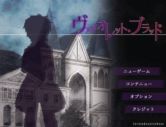 PC用ミステリーノベルゲーム「ヴァイオレット・ブラッド」が3月8日より配信開始