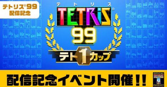 テトリス99のイベント「テト1カップ」が3月8日より開催決定!任天堂で使える999ポイントが貰えるチャンス