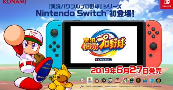 Nintendo Switch版「実況パワフルプロ野球」が6月27日に発売決定!最大4人での同時プレイが可能!