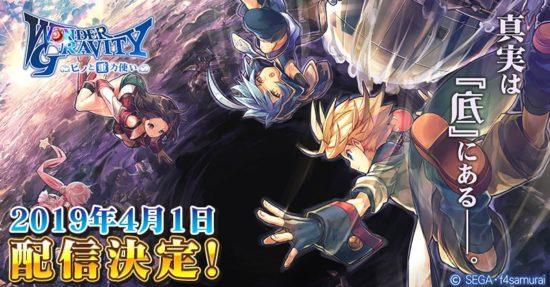 スマホ向け冒険RPG「ワンダーグラビティ ~ピノと重力使い~」が4月1日より配信決定