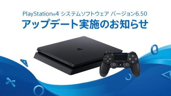 PS4が「バージョン6.50」にアップデート、iPhoneやiPadのリモートプレイ機能などが追加