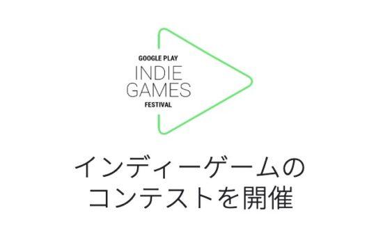 Google Indie Games Festival 2019のエントリー受付が開始、公式サイトがオープン