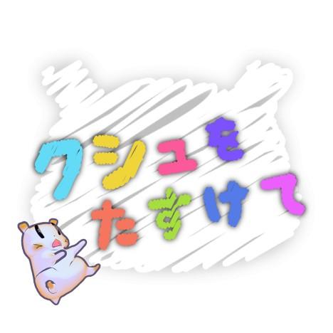 絶体絶命のハムスターを助ける2D物理演算ゲーム「クシュをたすけて」が3月21日より配信開始