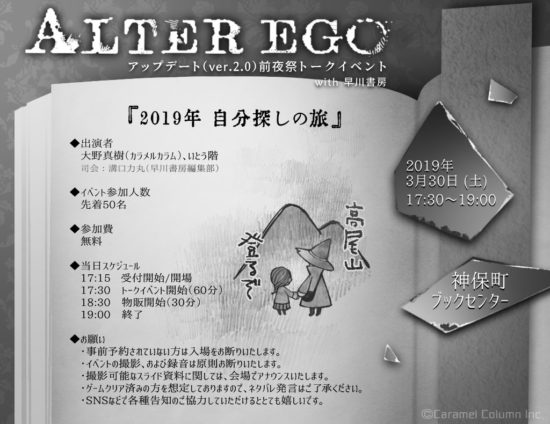 自分探しタップゲーム『ALTER EGO』のトークイベントが神保町ブックセンターで開催、クリア後コンテンツの大型アップデートも予定