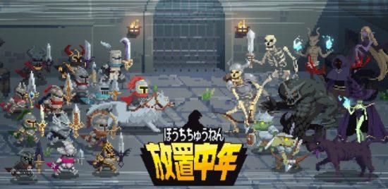 スマホゲーム「放置中年 – ヤスヒロと不思議なドラゴンのダンジョン」の最新版が日本語に対応