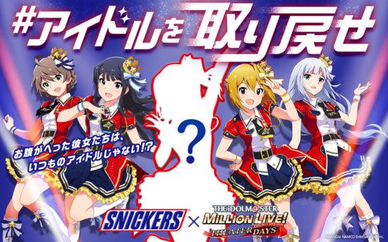 スニッカーズが「アイドルマスターミリオンライブ!シアターデイズ」とコラボ、開始は4月4日
