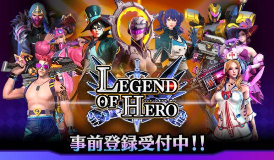 バトルロイヤル×MOBAゲーム「LEGEND OF HERO:レジェンドオブヒーロー」が事前登録を開始