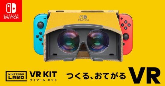 SwitchでVRゲームが体験できる「Nintendo Labo: VR Kit」が4月12日に発売決定