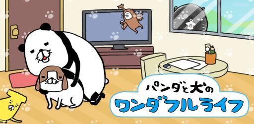 スマホ育成ゲーム「パンダと犬のワンダフルライフ」がTOKYO SANDBOXで初公開、体験プレイも可能