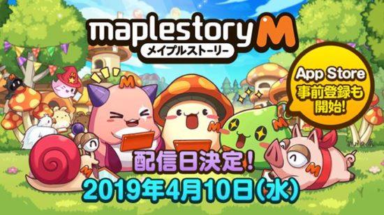 スマートフォンアプリ 「メイプルストーリーM」が4月10日から配信開始、事前登録もスタート