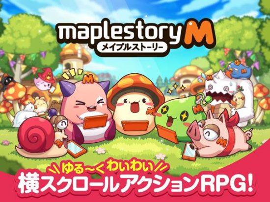 スマホ向け横スクロールアクションRPG『メイプルストーリーM』が3月7日より事前登録開始