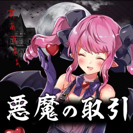 人の心を売買する悪魔のゲーム「悪魔に魂を売ってみた」が3月13日より配信開始