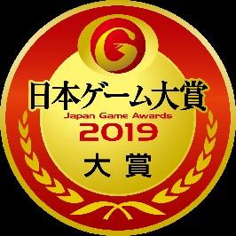 「日本ゲーム大賞2019 年間作品部門」の一般投票受付が開始