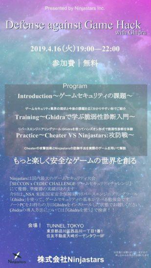 ゲームセキュリティの基本が学べるセミナー「Defense against Game Hack with Ghidra」が4月16日に開催