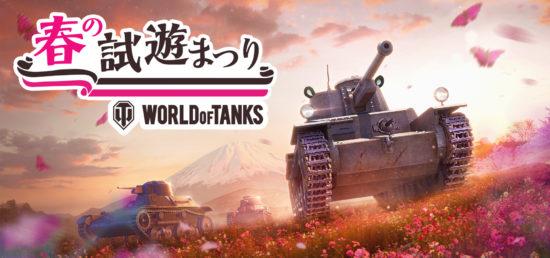 「World of Tanks」「World of Warplanes」の合同イベント「春の試遊まつり」が4月20日に開催