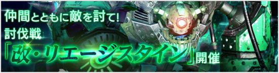 スマホ向けRPG「OVERHIT」がゴールデンウィークイベントを開始、豪華報酬を獲得しよう!