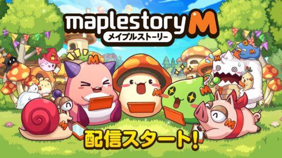 スマホ向けアクションRPG「メイプルストーリーM」が4月10日から配信開始