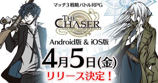 マッチ3戦略型パズルRPG「THE CHASER」が4月5日から配信開始