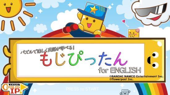 iOS向けゲーム「パズルで楽しく英語が学べる!もじぴったん for ENGLISH」が4月3日から配信開始