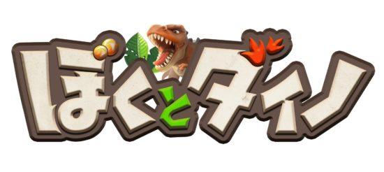 恐竜ARハンティングSRPG「ぼくとダイノ」、GWイベント「あめ探し!~幸せのフォーチュンキャンディー~」を開催