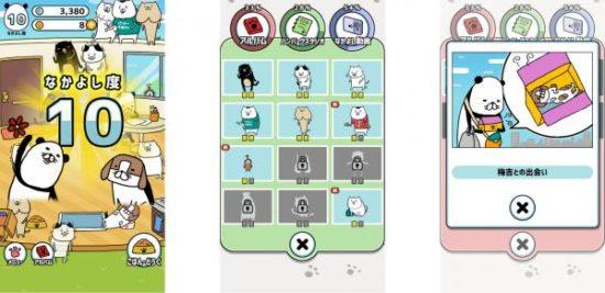 犬かわいいスマホ育成ゲーム「パンダと犬のワンダフルライフ」が4月12日より配信開始