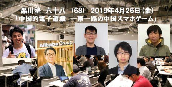黒川塾68が4月26日に開催、テーマは「中国的電子遊戯 一帯一路の中国スマホゲーム事情」