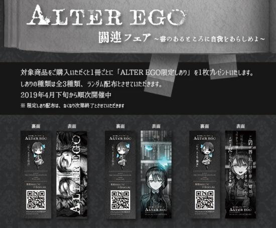 ⾸都圏の各書店で、全3種の限定しおりが貰える「ALTER EGO関連フェア」が4月下旬より開催決定
