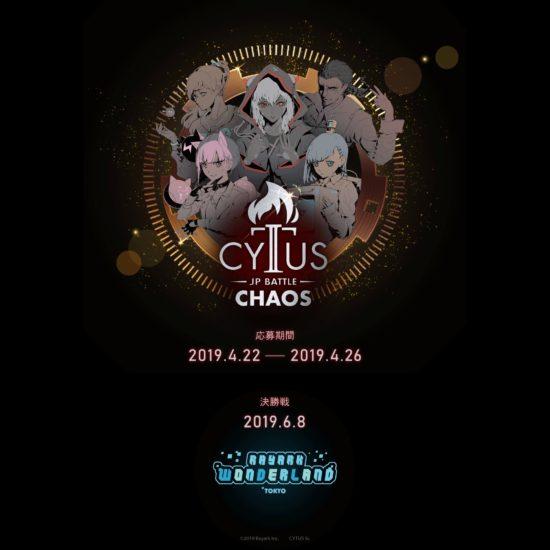 オンラインe-sportsバトル「Cytus II JP Battle -CHAOS-」が開催決定、参加者募集を開始