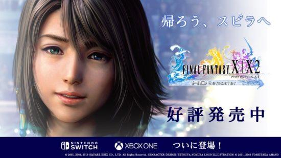 Switch、Xbox One版「ファイナルファンタジーX/X-2 HDリマスター」が4月11日から発売開始