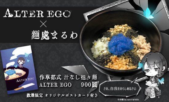 「ALTER EGO」⼤型アップデートver.2.0を公開、クリア後のシナリオ追加でエスの新規⽴ち絵も