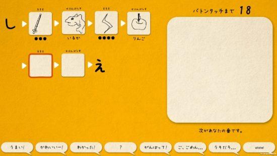 スマホ向けアプリ「Illust Chainer みんなでつなげる絵しりとり」が4月27日から配信決定