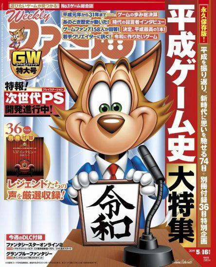 """「週刊ファミ通」発表、7100人以上が選んだ""""平成のゲーム 最高の1本""""、第1位は「クロノ・トリガー」に決定"""