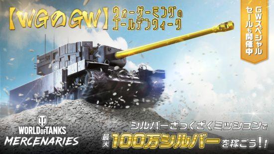 人気戦略ゲームWorld ofシリーズがゴールデンウィーク・キャンペーンを実施!対象タイトルは「World of Tanks」「World of Tanks: Mercenaries」「World of Tanks Blitz」「World of Warships Blitz」