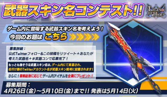 「LEGEND OF HERO:レジェンドオブヒーロー」、ゲーム内武器スキンのスキン名コンテストを開催