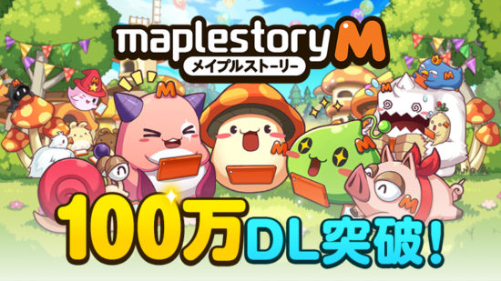 スマホ版「メイプルストーリーM」が100万DLを達成、6種のアイテムをプレゼント